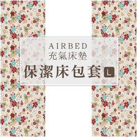 Outdoorbase  美麗人生充氣床墊(L)保潔床包套
