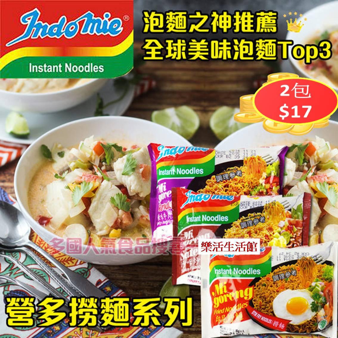 ♥  2包 ♥ 印尼Indomie營多撈麵 全球十大美味泡麵TOP3   原味/沙嗲/辣味  【樂活生活館】