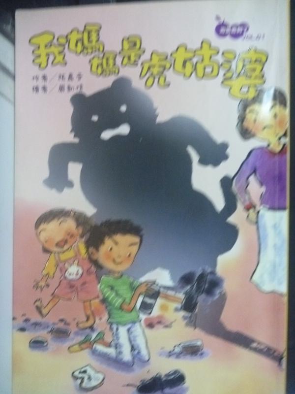 【書寶二手書T6/兒童文學_LFW】淘氣吉利丁:我媽媽是虎姑婆_張嘉文