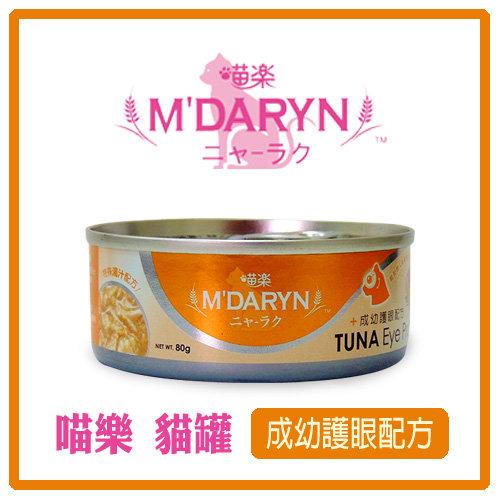 【力奇】M'DARYN 喵樂- 成幼護眼配方 80g-24元>可超取(C052A12)