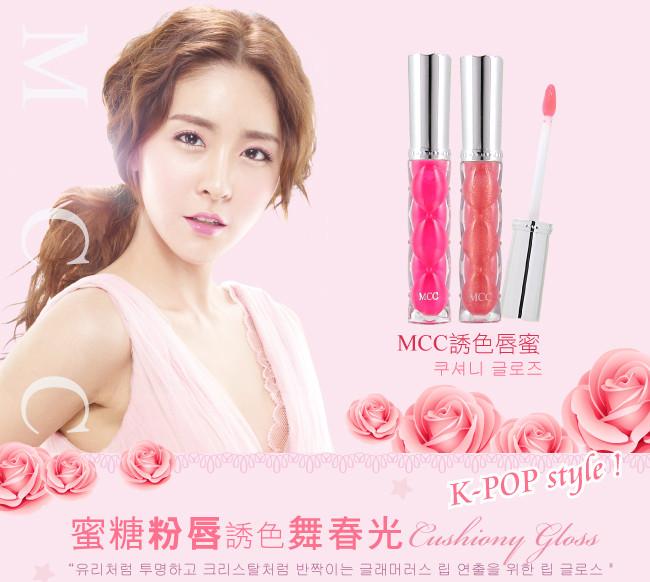 【MCC】誘色唇蜜3mlx1(誘色雙唇) ►韓國美妝 原裝進口