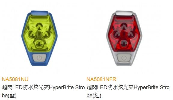 【露營趣】中和 美國 NATHAN 超閃LED防水炫光夾HyperBrite Strobe 警示燈 夜跑 慢跑 自行車 反光燈具 NA5081NU NA5081NFR