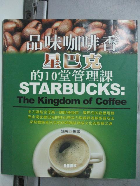 【書寶二手書T1/財經企管_HFB】品味咖啡香:星巴克的10堂管理課_張希