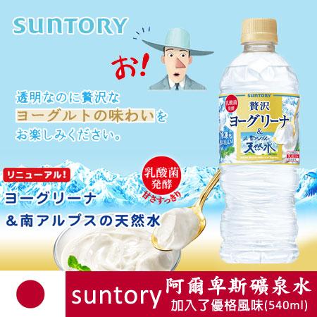 獨家 日本 suntory 阿爾卑斯礦泉水 (優格風味) 540ml 乳酸菌 礦泉水【N101469】