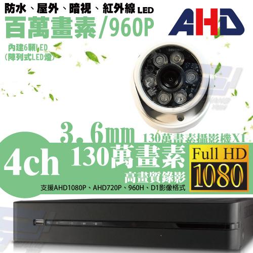 高雄/台南/屏東監視器/百萬畫素960P-AHD/套裝DIY/4ch監視器 /SONY130萬半球攝影機*1支