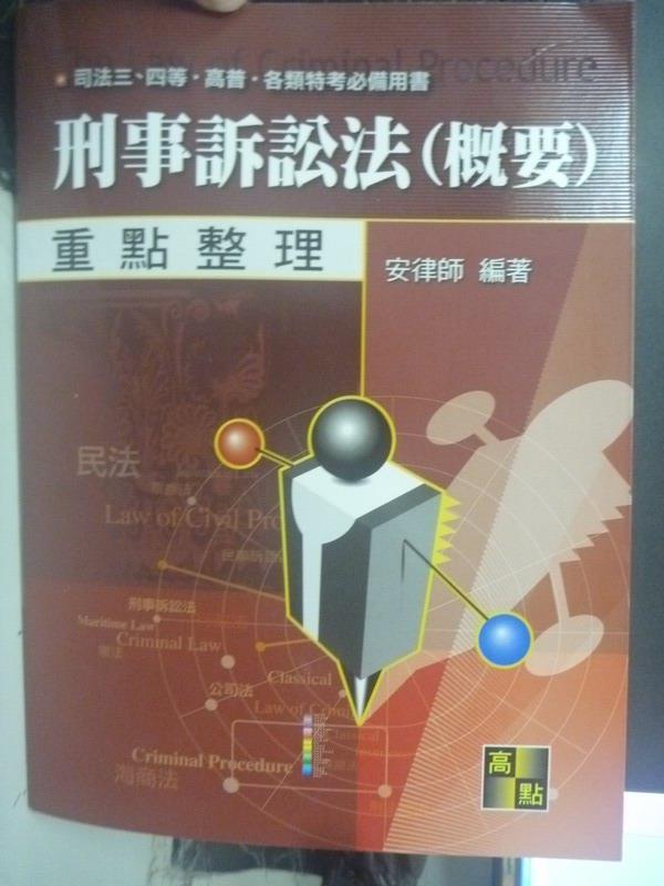 【書寶二手書T1/進修考試_WDV】刑事訴訟法(概要)_安律師