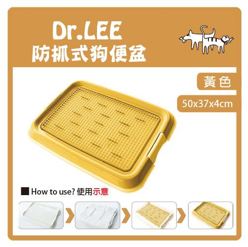【力奇】-Dr. Lee 防抓式平面狗便盆(黃色)-240元/個(H001B01)