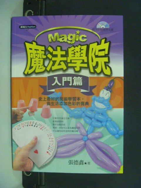 【書寶二手書T9/收藏_HDV】魔法學院(入門篇)附教學VCD_張德鑫