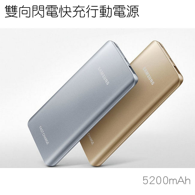 Samsung/三星 EB-PN920原廠5200MA雙向閃電快充行動電源◆送送Samsung EVO原廠 32GB OTG 隨身碟