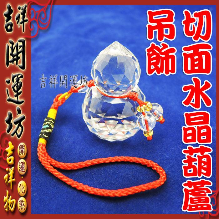 【吉祥開運坊】葫蘆系列【化樑煞氣-葫蘆水晶球*2(中)】開光加持/擇日安置