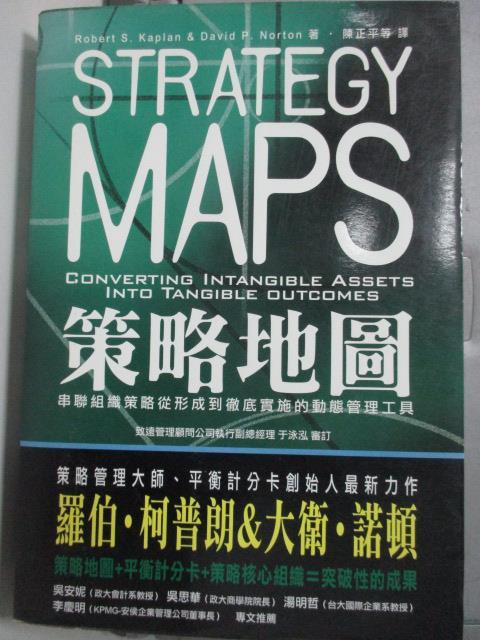 【書寶二手書T1/財經企管_YKP】策略地圖_Robert S.Kaplan
