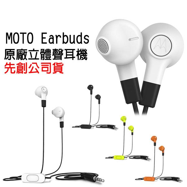 先創公司貨 Motorola earbuds 原廠線控耳機 立體聲 耳機 線控 moto x style/nexus6 清晰/禮品/贈品/TIS購物館