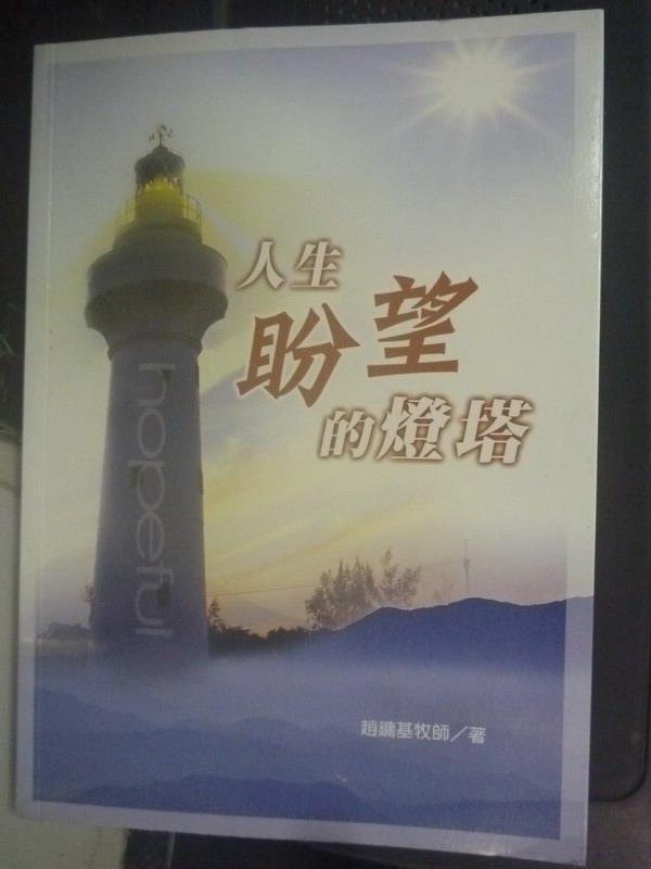 【書寶二手書T6/宗教_INH】人生盼望的燈塔_趙鏞基