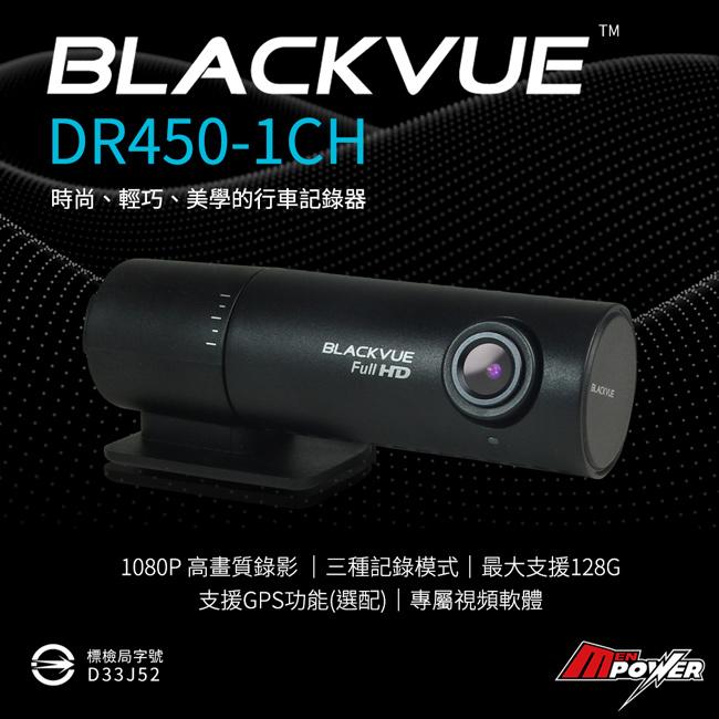 禾笙科技【送免運費】BLACKVUE 口紅姬 DR450-1CH FHD1080P 行車記錄器 CMOS 廣角鏡頭