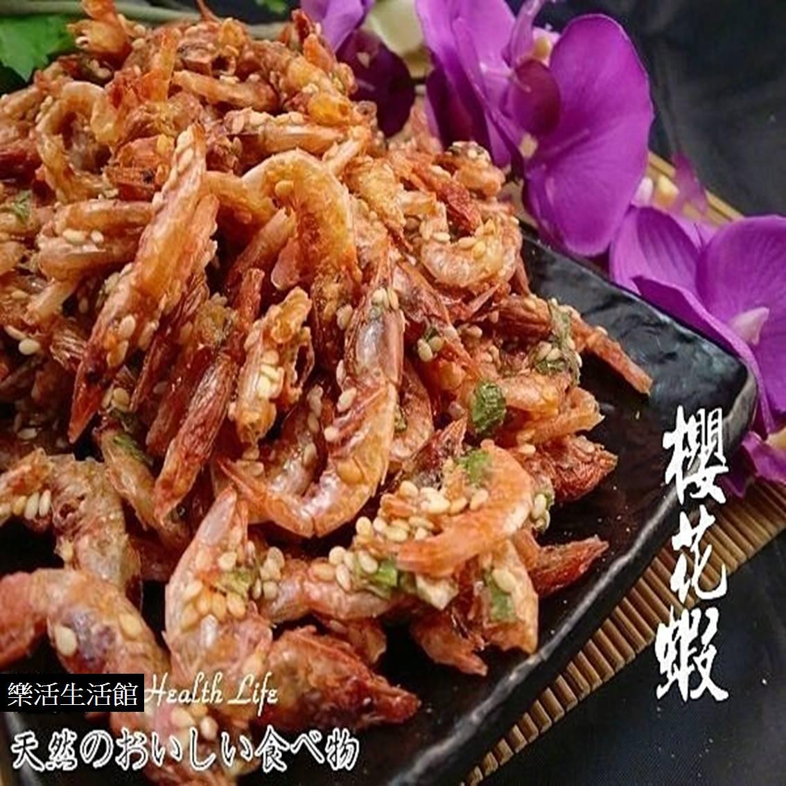 櫻花玫瑰蝦 小包裝 100g  【樂活生活館】