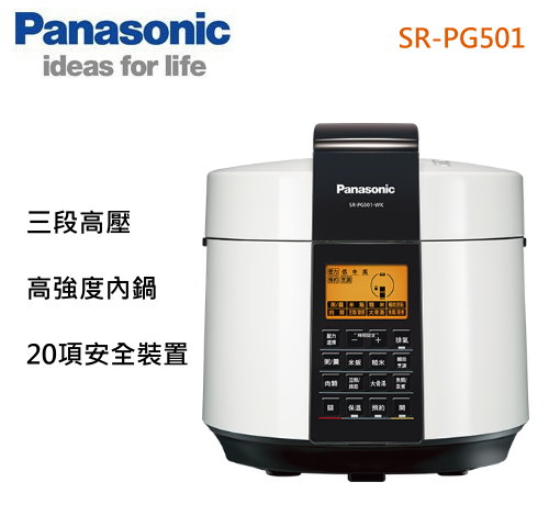 【佳麗寶】-(Panasonic國際)5L微電腦壓力鍋【SR-PG501】