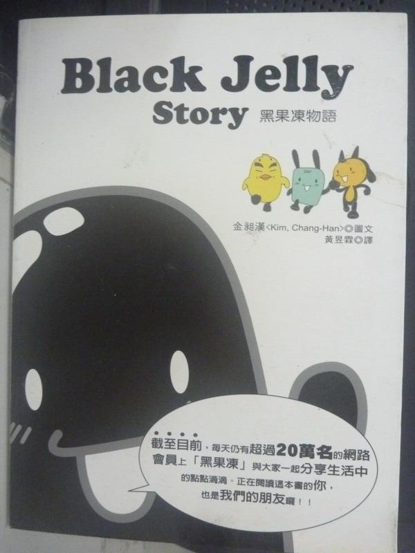 【書寶二手書T8/心靈成長_IJU】Black Jelly Story黑果凍物語_金昶漢