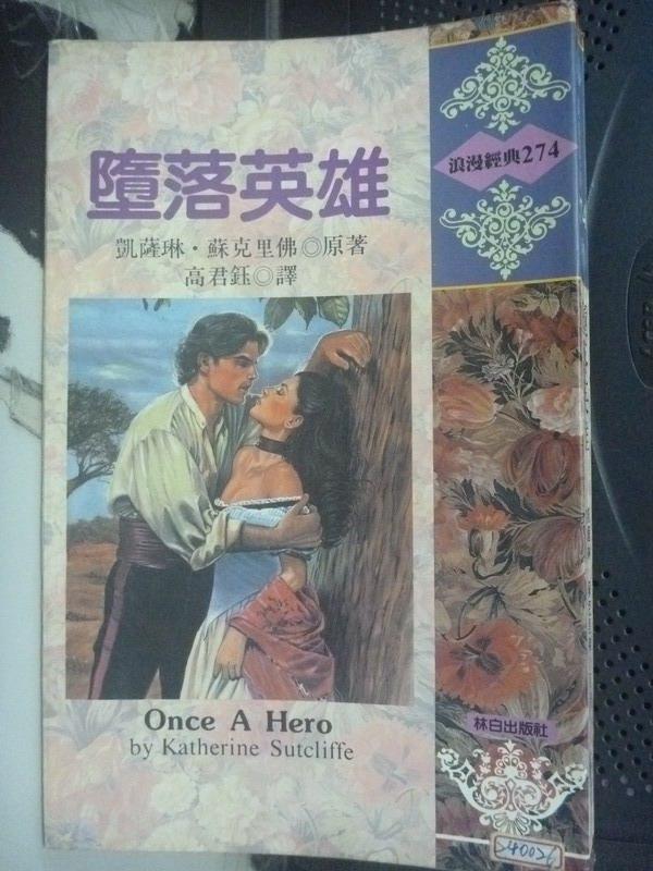 【書寶二手書T2/言情小說_JBC】墮落英雄_高君雨