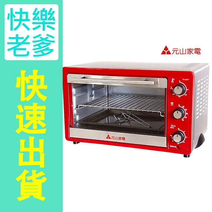 【元山牌】不鏽鋼32L旋風式電烤箱(YS-532OT)