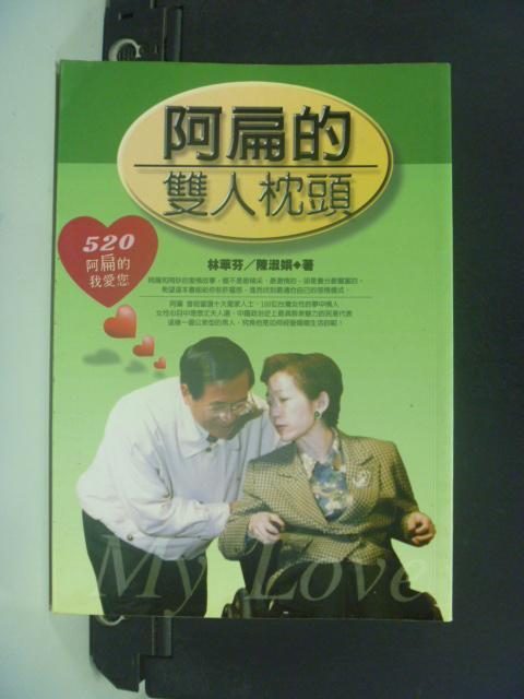 【書寶二手書T3/傳記_KFU】阿扁的雙人枕頭_林萃芬/陳淑娟
