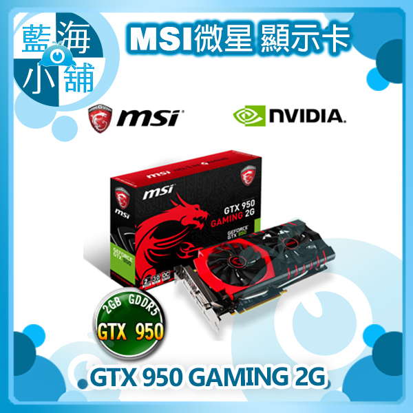 MSI 微星 GTX950 GAMING 2G 顯示卡