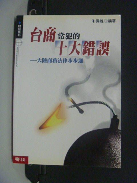 【書寶二手書T3/法律_MKP】台商常犯的十大錯誤_朱偉雄