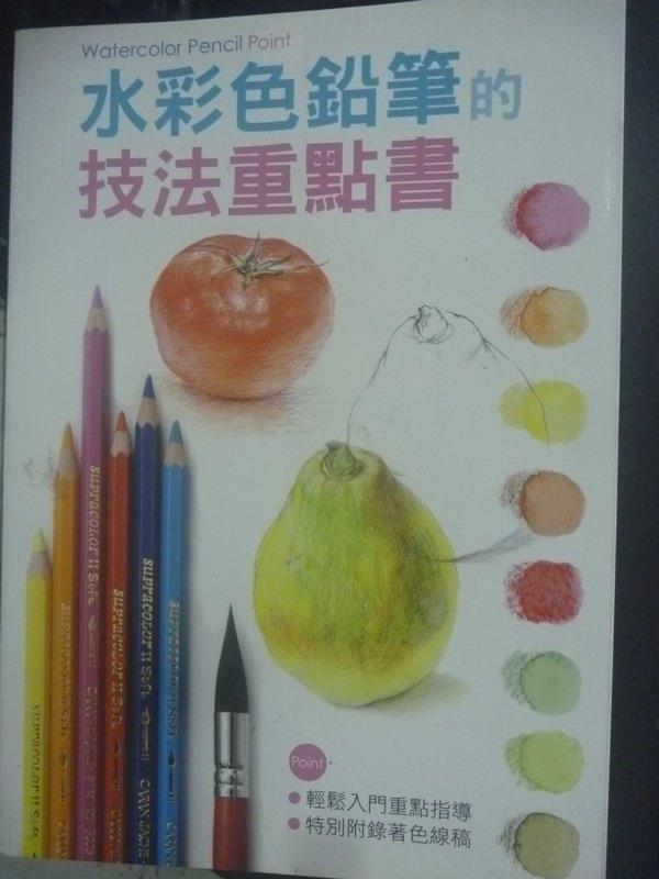 【書寶二手書T1/藝術_XFD】水彩色鉛筆的技法重點書_遊友編輯部