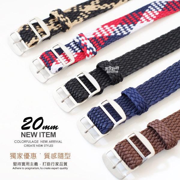 【完全計時】手錶館│超夯 個性百搭 條紋 尼龍錶帶 20mm 帆布NATO zulu DW 編織 禮物 電子錶 代用帶