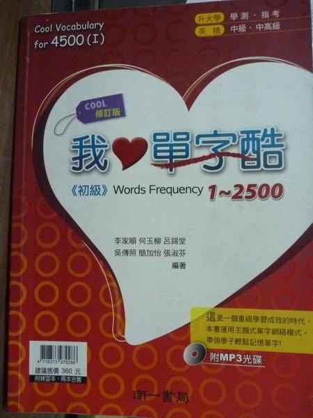 【書寶二手書T4/語言學習_POL】我愛單字酷(初級)_李家順_有CD