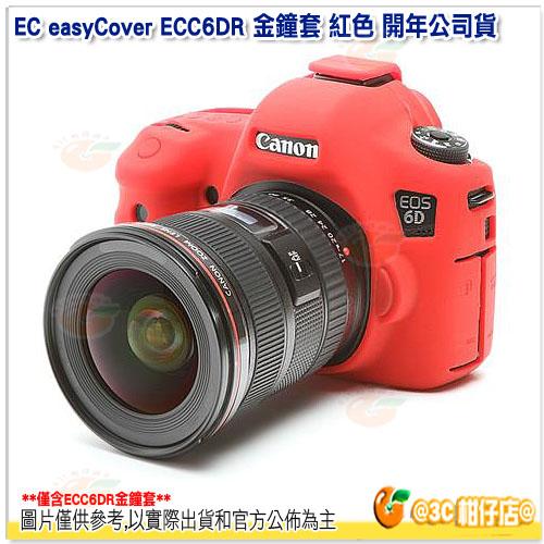 EC easyCover ECC6DR 金鐘套 紅色 開年公司貨 皮套 保護套 相機套 適 Canon 6D