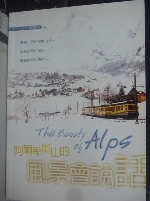 【書寶二手書T1/旅遊_ICS】阿爾卑斯山的風景會說話_依品凡