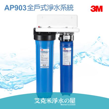 【超值優惠】3M全戶式淨水系統/全戶過濾AP903/AP-903(含前置過濾組)《 享分期0利率、再享免費標準安裝!》
