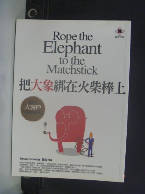 【書寶二手書T1/行銷_LAY】把大象綁在火柴棒上:綁住大客戶的致勝絕招_戴安林