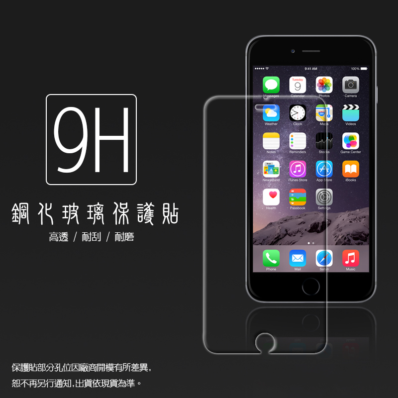 超高規格強化技術 Apple iPhone 6 Plus 5.5吋 (背面) 鋼化玻璃保護貼/強化保護貼/9H硬度/高透保護貼/防爆/防刮