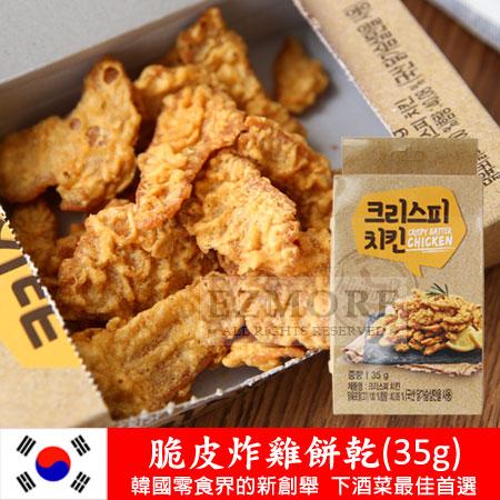 韓國 脆皮炸雞餅乾 炸雞肉乾 35g 炸雞餅乾 炸雞塊 炸雞餅【N101520】
