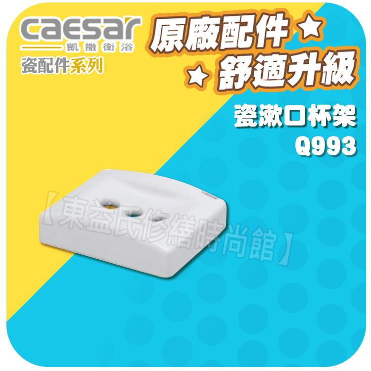 Caesar凱薩衛浴 陶瓷漱口杯架 Q993 瓷配件系列【東益氏】浴巾環 置物架 香皂盤 馬桶刷架