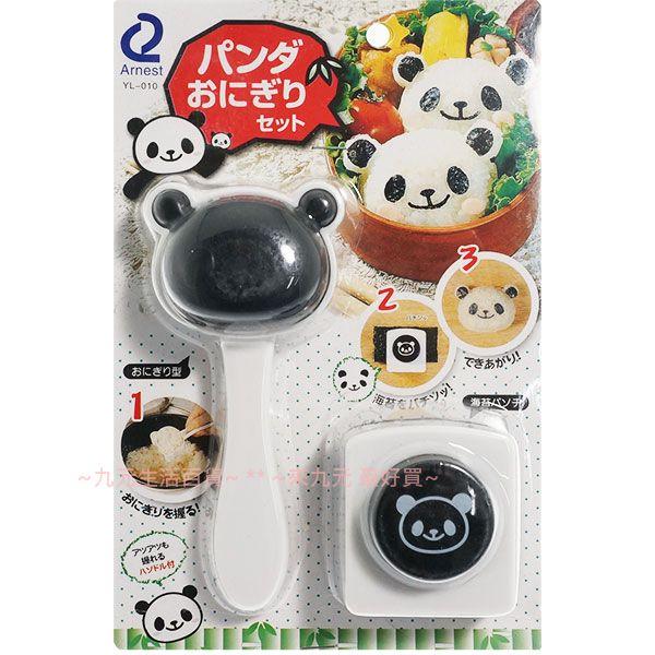 【九元生活百貨】熊貓飯團模具 造型便當