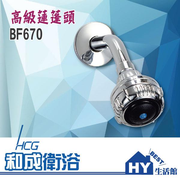 HCG 和成 BF670 高級蓮蓬頭 固定式蓮蓬頭 頂噴淋浴花灑 -《HY生活館》水電材料專賣店