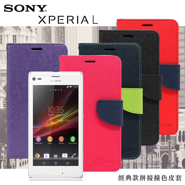 【愛瘋潮】Sony Xpera L 經典書本雙色磁釦側翻可站立皮套 手機殼