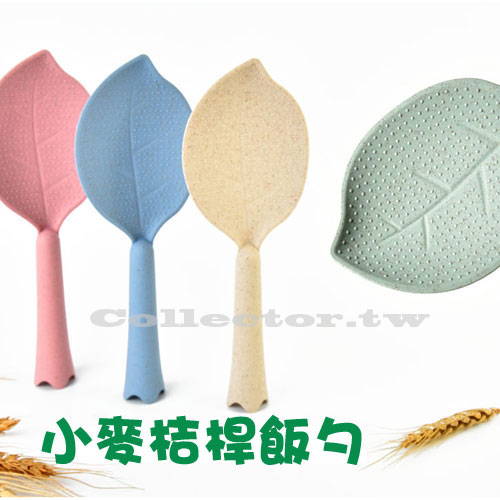 【F16110201】韓國小麥秸稈環保葉子造型飯匙 可站立環保樹葉飯勺