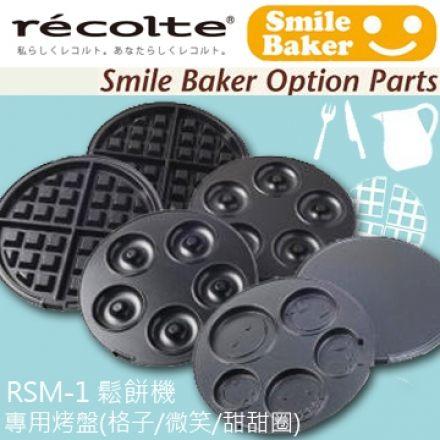 【現貨】recolte 麗克特 RSM-1 鬆餅機專用烤盤(微笑,甜甜圈,格子,三角)公司貨 ★全館免運