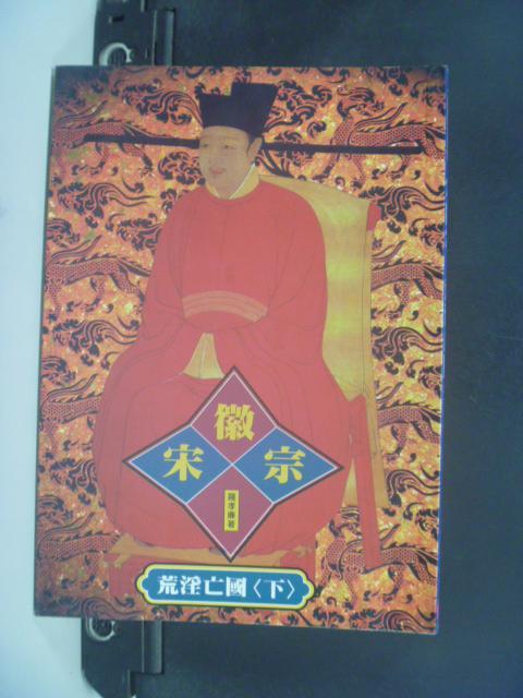 【書寶二手書T9/傳記_NGK】宋徽宗-荒淫亡國(下)_劉孝廉