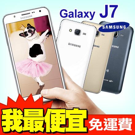 SAMSUNG GALAXY J7 攜碼台灣大哥大升級4G月繳$689 手機1元