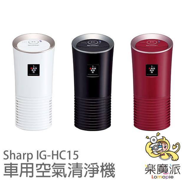 夏普 Sharp IG-HC15  車用空氣清淨機 除臭殺菌 美肌保水 類 F-GMG01 GMK01 EC15 FC15