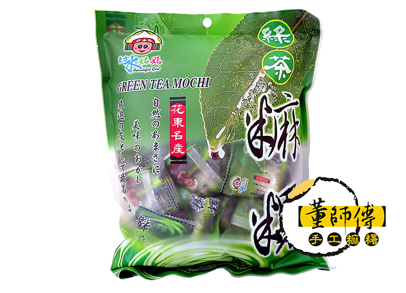 【董師傅手工麻糬】小麻糬系列-綠茶小麻糬