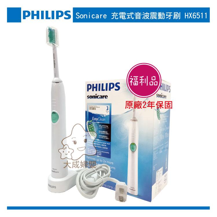 【大成婦嬰】福利品 PHILIPS 飛利浦 Sonicare 充電式音波震動牙刷(HX6511) 電動 牙刷 2年保固