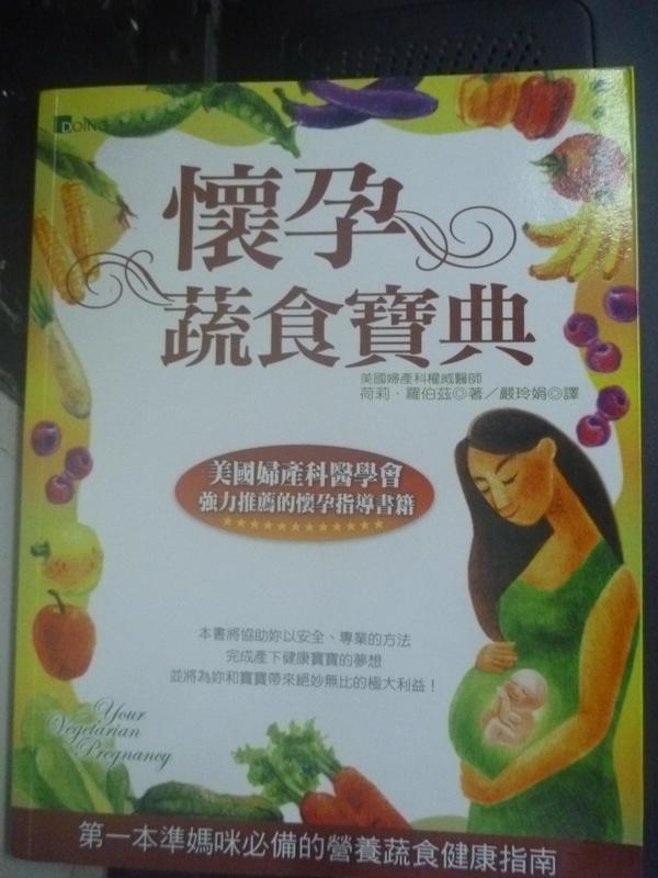 【書寶二手書T2/保健_ZDH】懷孕蔬食寶典_荷莉.羅伯茲