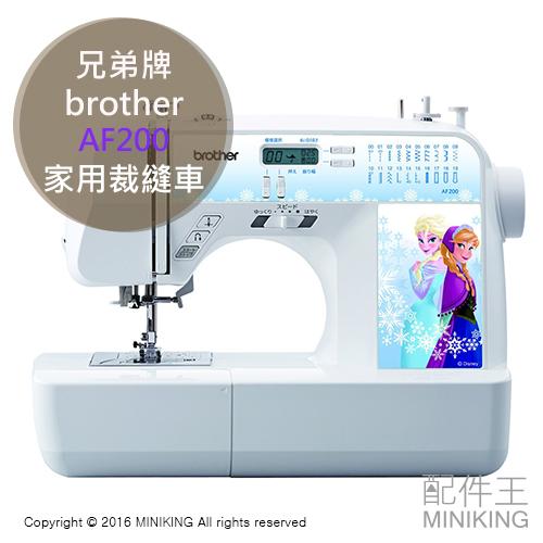 【配件王】日本代購 兄弟牌 brother AF200 裁縫車 冰雪奇緣 迪士尼 縫紉 家用 桌上型 操作簡單
