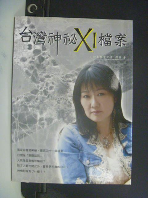 【書寶二手書T4/宗教_OPW】台灣神秘X1檔案_樓蘭