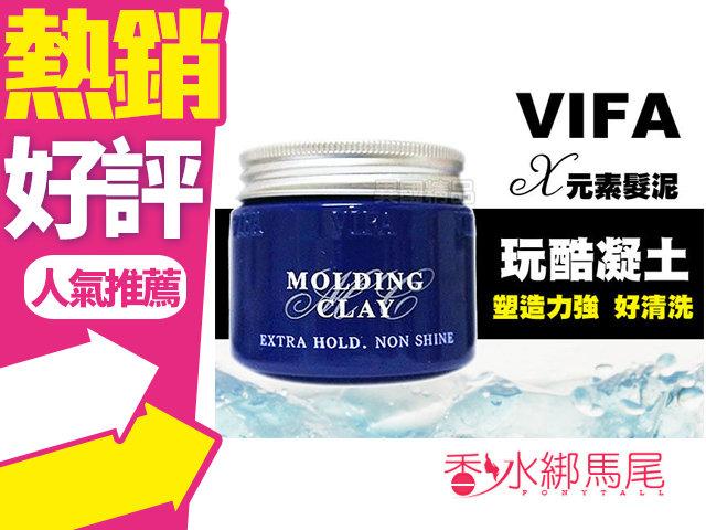 義大利 VIFA Molding Clay X元素 髮泥 玩酷凝土 115ML◐香水綁馬尾◐